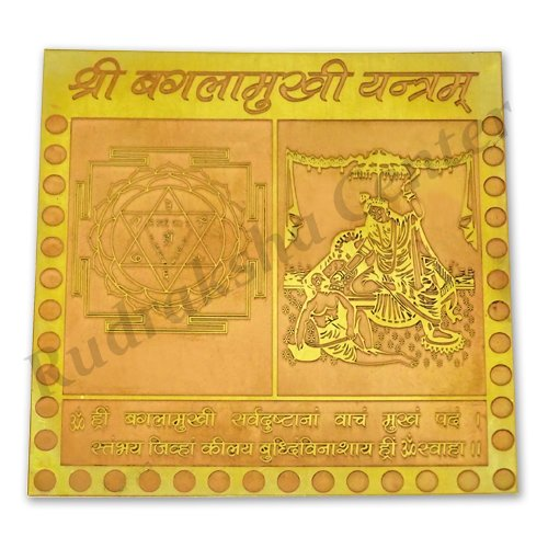 Copper & Golden Plated Baglamukhi Yantra