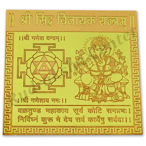 Copper & Golden Plated Ganesha Yantra