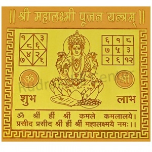 Copper & Golden Plated Maha Lakshmi Yantra