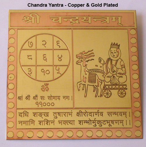 Copper & Golden Plated Chandra Yantra