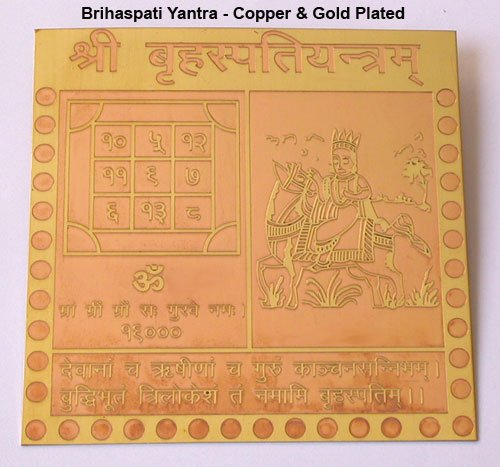 Copper & Golden Plated Brihaspati Yantra