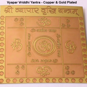 Copper & Golden Plated Vyapar Vriddhi Yantra