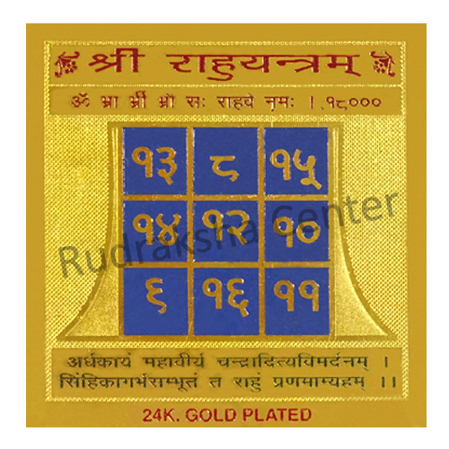 Golden Plated Rahu Yantra