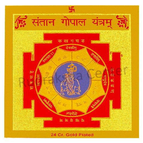 Golden Plated Santan Gopal Yantra