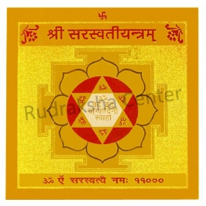 Golden Plated Saraswati Yantra