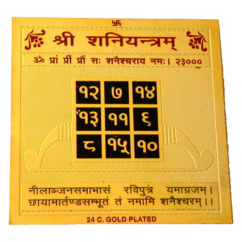 Golden Plated Shani Yantra