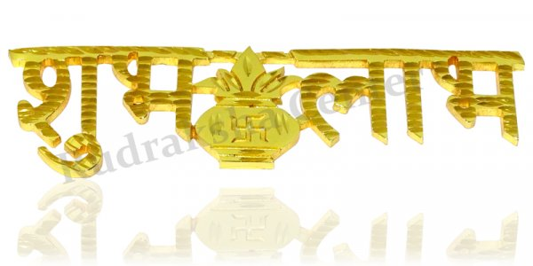 Subh Labh Symbol in Brass